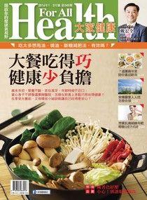 大家健康雜誌 01+02月號/2016 第345期