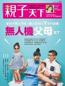 親子天下雜誌 08月號/2016 第81期