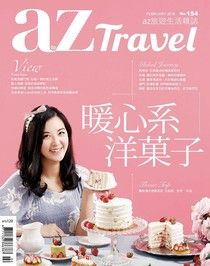 AZ Travel 02月號/2016 第154期