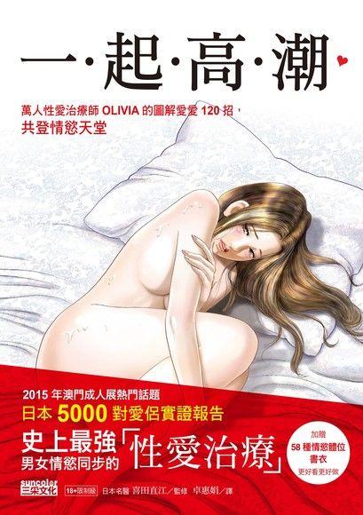 一•起•高•潮:萬人性愛治療師OLIVIA的圖解愛愛120招,共登情慾天堂