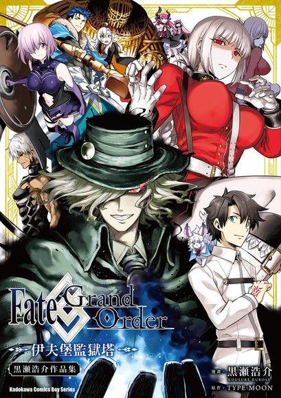 Fate/Grand Order 伊夫堡監獄塔