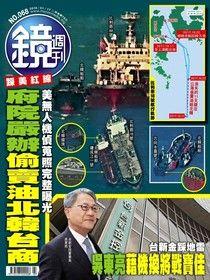 鏡週刊 第68期 2018/01/17