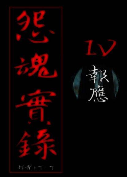 怨魂實錄4-報應