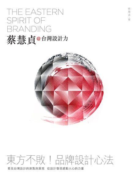 蔡慧貞 台灣設計力