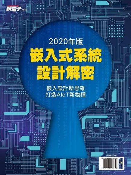 新電子特刊:2020年版崁入式系統設計解密