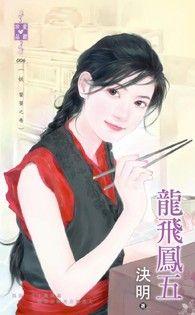 龍飛鳳五【妖 饕餮之卷】