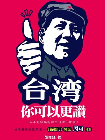 台灣,你可以更讚