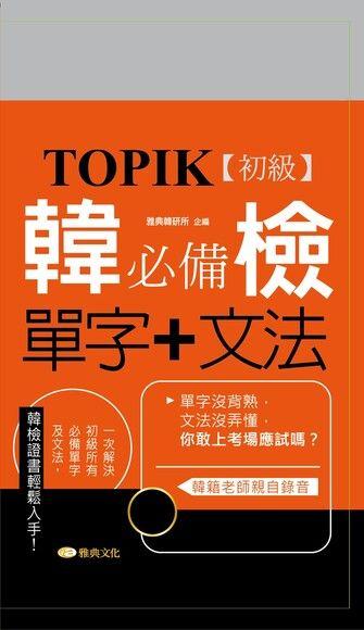 TOPIK韓檢初級必備單字+文法新版