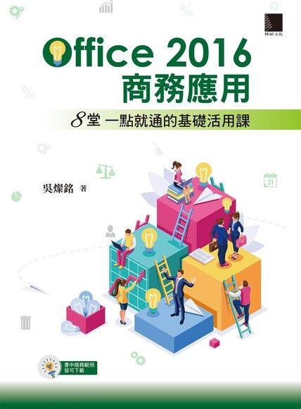 Office 2016商務應用