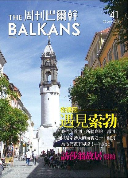 周刊巴爾幹No.41:在德國遇見索勃