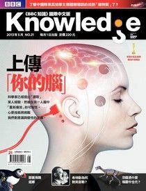 BBC知識 Knowledge 05月號/2013 第21期