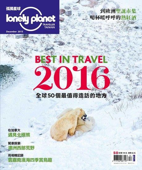 Lonely Planet 孤獨星球 12月號/2015 第50期