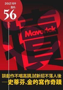 犢月刊-NO.56