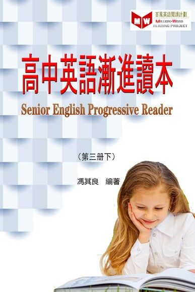 高中英語漸進讀本(第三冊下)