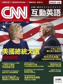 CNN互動英語 10月號/2016 第193期