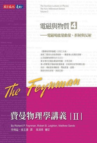 費曼物理學講義 II:電磁與物質(4)電磁場能量動量、折射與反射