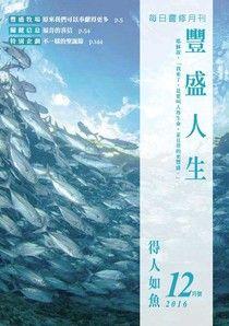 豐盛人生靈修月刊【繁體版】2016年12月號