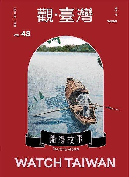 Watch Taiwan《觀・臺灣》48期-船邊故事