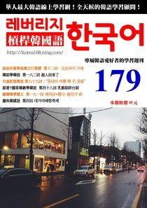 槓桿韓國語學習週刊第179期