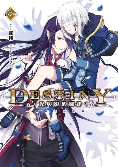 Destiny:光與影的羈絆01