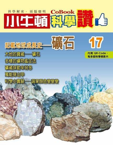 小牛頓科學讚17:記載地球成長史──礦石