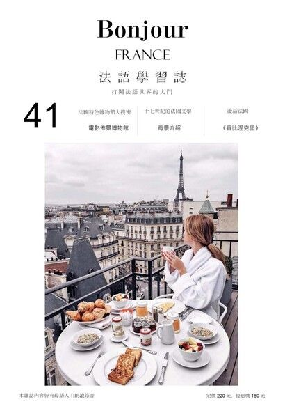 Bonjour!France法語學習誌 03月號/2020 第41期
