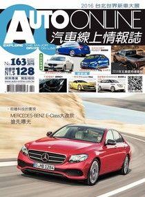 AUTO-ONLINE汽車線上情報誌 02月號/2016 第163期