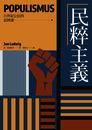 民粹主義【21世紀公民的思辨課】