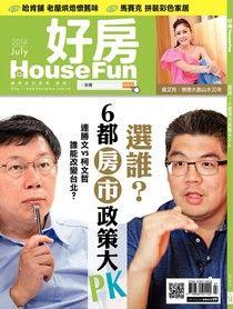 好房雜誌 07月號/2014 第14期