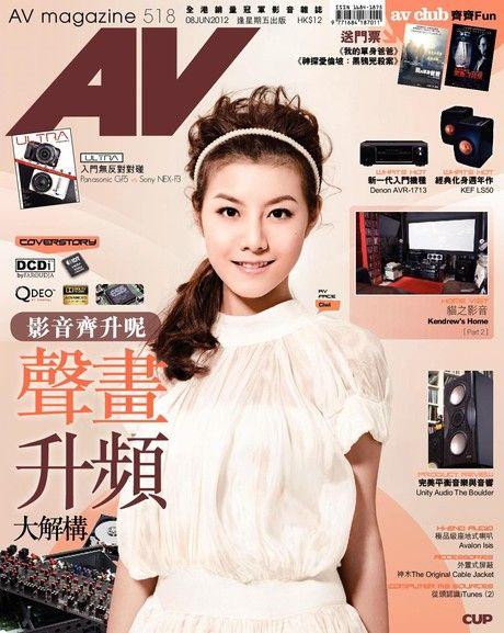 AV magazine周刊 518期