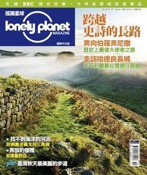 孤獨星球雙月刊2011年10月第2期