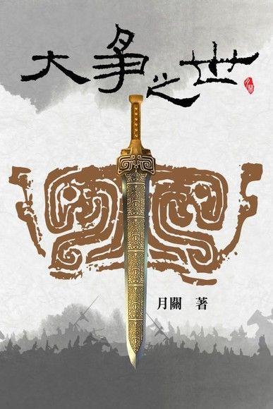 大爭之世(卷二)
