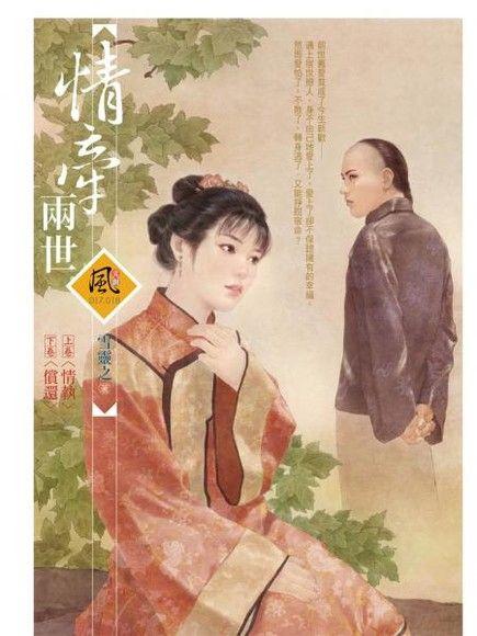 情牽兩世(上)情執