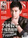 TVBS雙周刊 第871期 2014/08/28 B冊