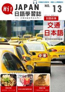 HI!JAPAN日語學習誌 08月號/2016 第13期