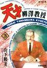 天才柳澤教授(3)