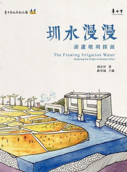 圳水漫漫:葫蘆墩圳探源