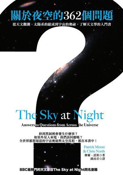 關於夜空的362個問題