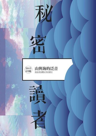 秘密讀者(2015年04月):山與海的泛音