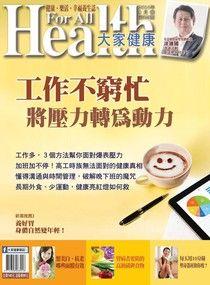 大家健康雜誌 08月號/2014 第329期