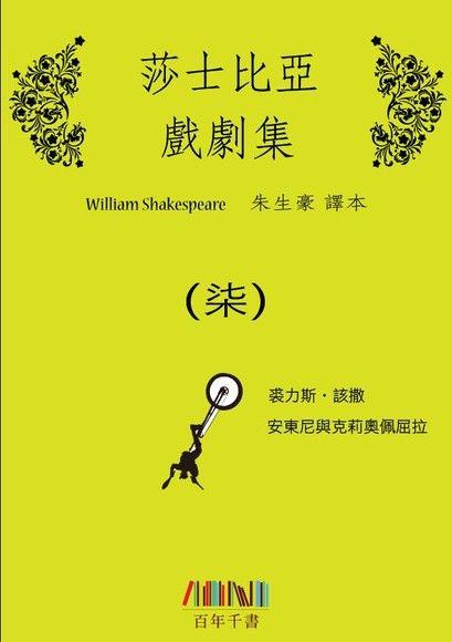 莎士比亞戲劇集(七)