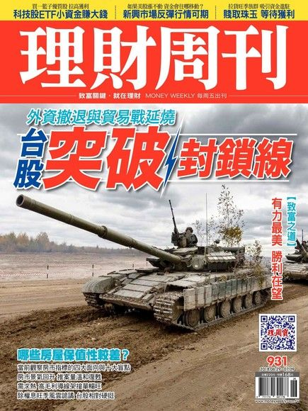 理財周刊 第931期 2018/06/29