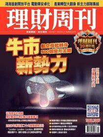 理財周刊 第1068+1069期 2021/02/08