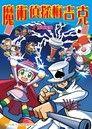 魔術偵探梅吉克(2):科學漫畫
