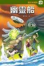 魔幻偵探所 22:幽靈船