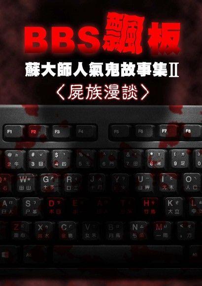 BBS飄板-蘇大師人氣鬼故事集Ⅱ 屍族漫談