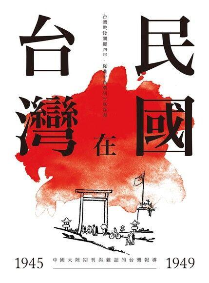 台灣在民國