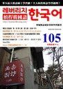槓桿韓國語學習週刊第105期
