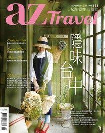 AZ Travel 09月號/2014 第138期