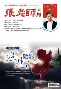 張老師月刊2016年8月/464期